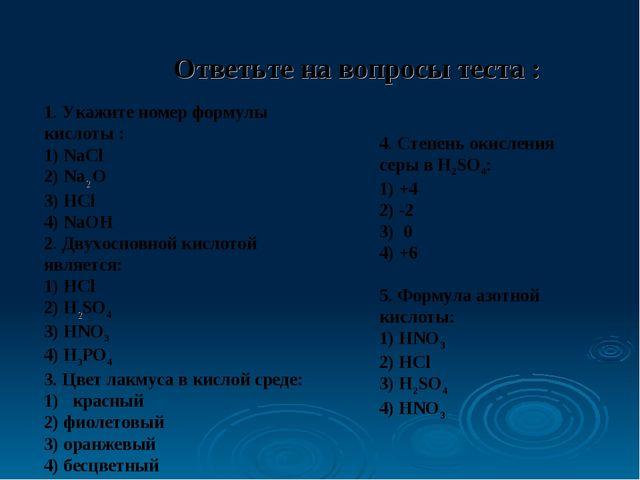 Ответьте на вопросы теста : 1. Укажите номер формулы кислоты : 1) NaCl 2) Na2...