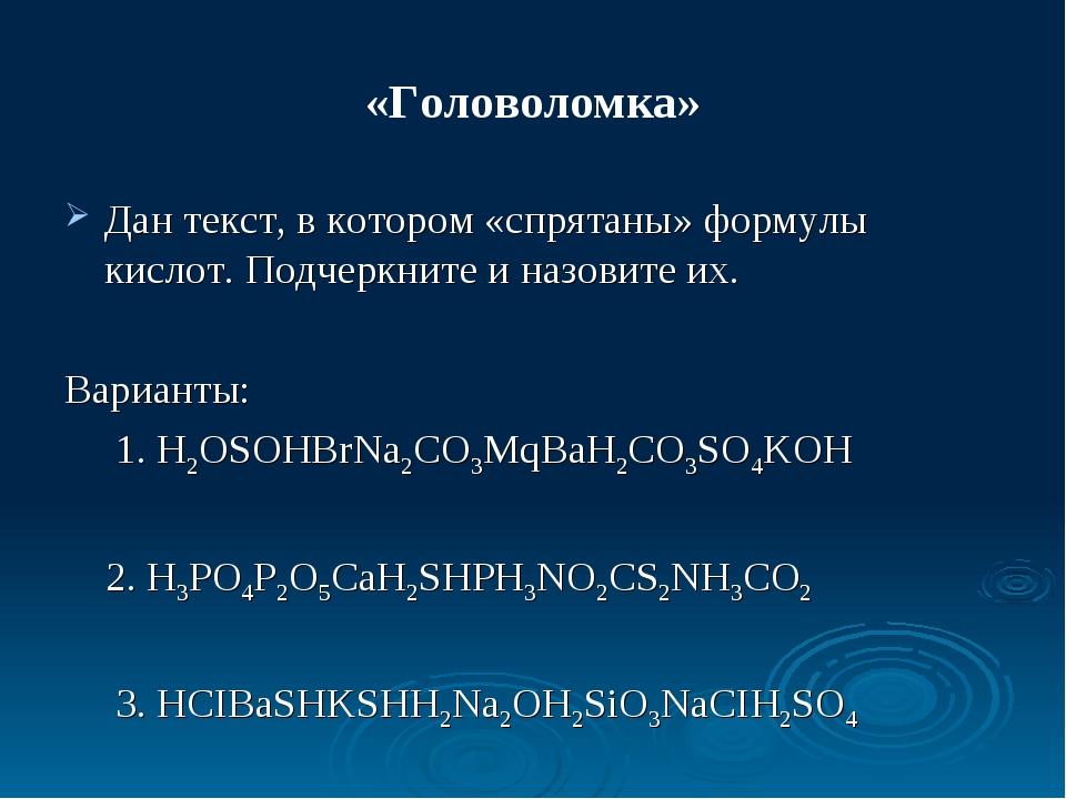 «Головоломка» Дан текст, в котором «спрятаны» формулы кислот. Подчеркните и н...