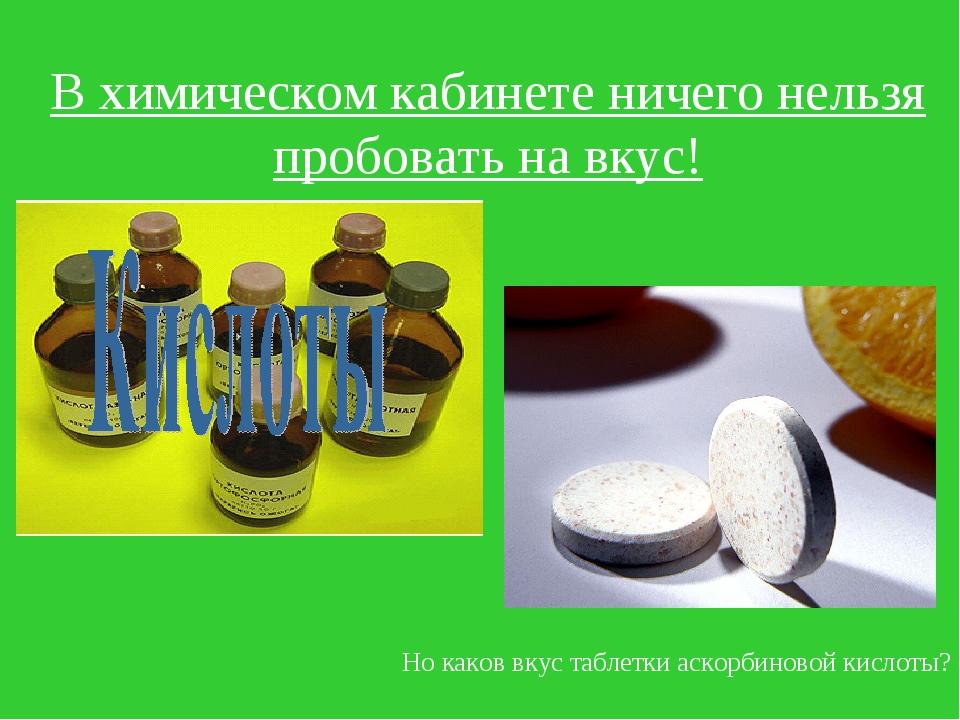 В химическом кабинете ничего нельзя пробовать на вкус! Но каков вкус таблетк...