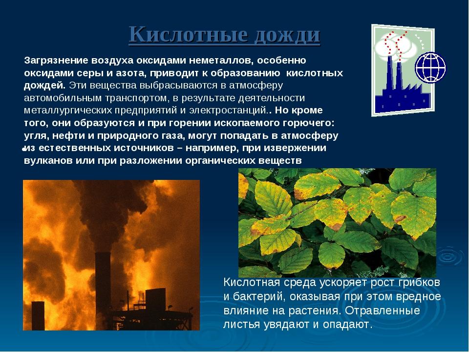 Кислотные дожди Загрязнение воздуха оксидами неметаллов, особенно оксидами с...