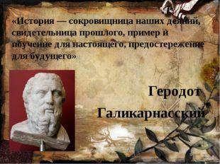 «История — сокровищница наших деяний, свидетельница прошлого, пример и поучен