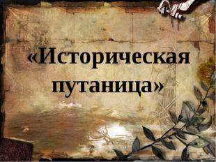 «Историческая путаница»
