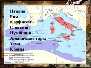 Италия Рим Карфаген Сицилия Нуманция Альпийские горы Зама Канны