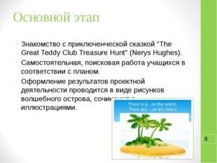 """Основной этап Знакомство с приключенческой сказкой """"The Great Teddy Club Trea"""