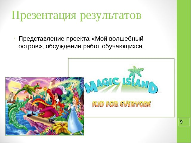Презентация результатов Представление проекта «Мой волшебный остров», обсужде...