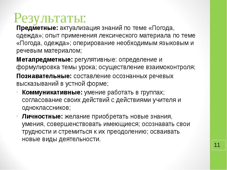 Результаты: Предметные: актуализация знаний по теме «Погода, одежда»; опыт пр...