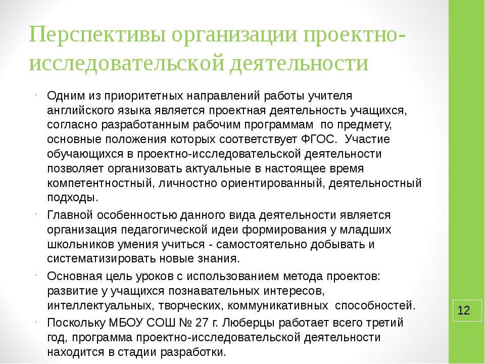 Перспективы организации проектно-исследовательской деятельности Одним из прио...