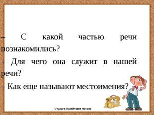 – С какой частью речи познакомились? – Для чего она служит в нашей речи? – К