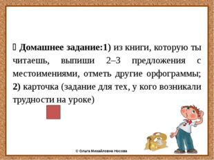 & Домашнее задание:1) из книги, которую ты читаешь, выпиши 2–3 предложения с