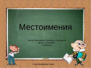 Местоимения Автор: Максимчук Елизавета Сергеевна МОБУ «СОШ №4» Г.Бузулука ©О