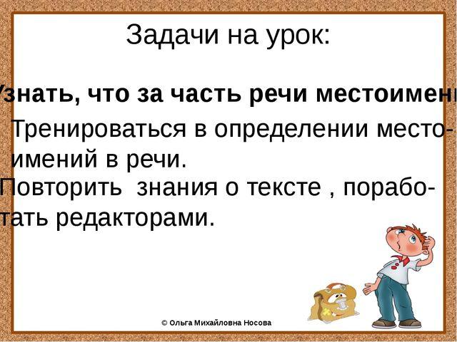 Урок русского языка в 3 классе назовем слова указатели