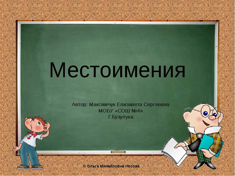 Местоимения Автор: Максимчук Елизавета Сергеевна МОБУ «СОШ №4» Г.Бузулука ©О...