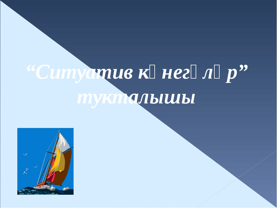 """""""Ситуатив күнегүләр"""" тукталышы"""