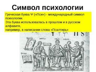 Символ психологии Греческая буква Ψ («Пси») - международный символ психологии