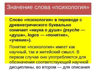 Значение слова «психология» Слово «психология» в переводе с древнегреческого