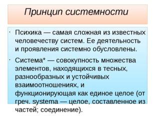 Принцип системности Психика — самая сложная из известных человечеству систем.