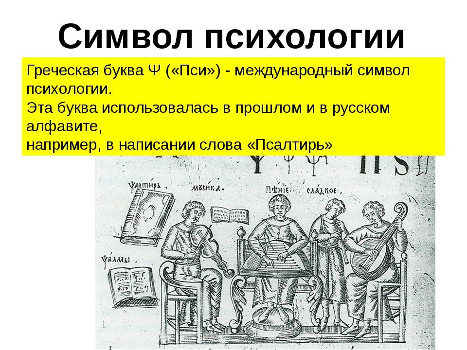 Символ психологии Греческая буква Ψ («Пси») - международный символ психологии...