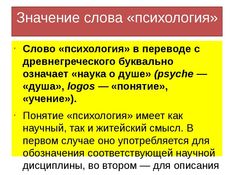 Значение слова «психология» Слово «психология» в переводе с древнегреческого...