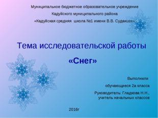 Тема исследовательской работы «Снег» Муниципальное бюджетное образовательное