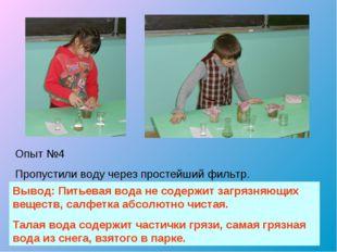 Опыт №4 Пропустили воду через простейший фильтр. Вывод: Питьевая вода не соде