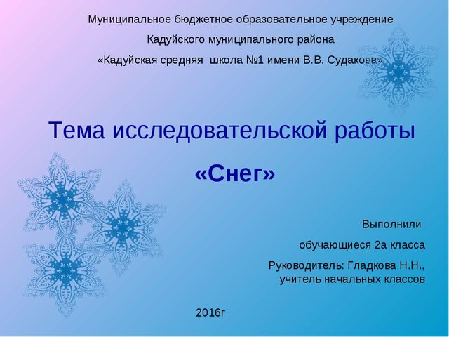Тема исследовательской работы «Снег» Муниципальное бюджетное образовательное...