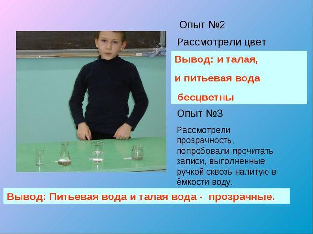 Рассмотрели цвет Опыт №2 Вывод: и талая, и питьевая вода бесцветны Опыт №3 Ра...