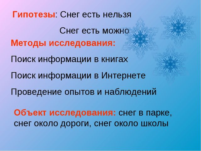 Гипотезы: Снег есть нельзя Снег есть можно Методы исследования: Поиск информа...