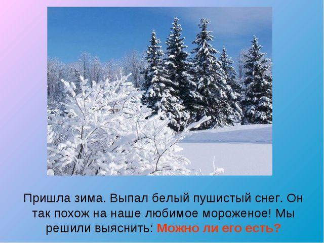 Пришла зима. Выпал белый пушистый снег. Он так похож на наше любимое морожено...