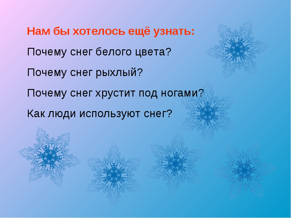 Нам бы хотелось ещё узнать: Почему снег белого цвета? Почему снег рыхлый? Поч...