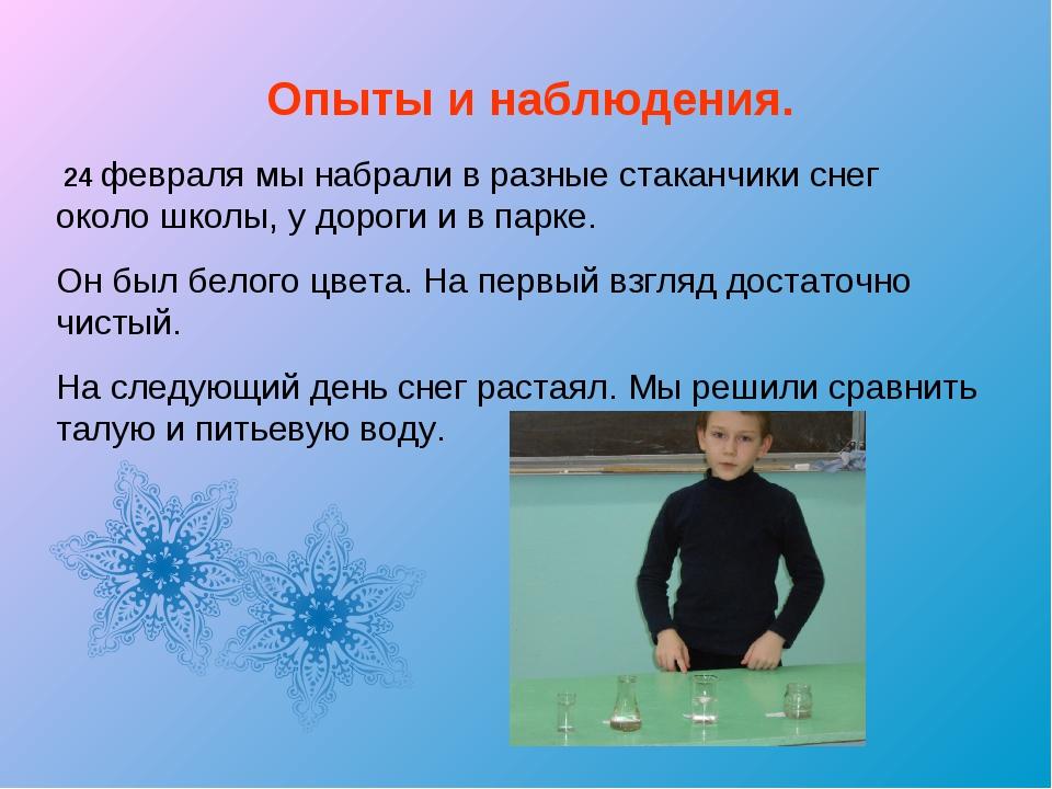 Опыты и наблюдения. 24 февраля мы набрали в разные стаканчики снег около школ...