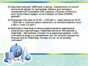 2) Наф-Наф получает 18000 руб. в месяц. Ежемесячно он платит ипотечный креди