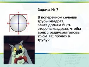 Задача № 7 В поперечном сечении трубы квадрат. Какая должна быть сторона ква