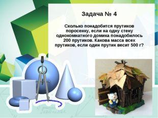 Задача № 4 Сколько понадобится прутиков поросенку, если на одну стену одноком