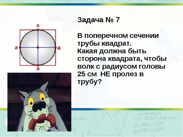 Задача № 7 В поперечном сечении трубы квадрат. Какая должна быть сторона ква...