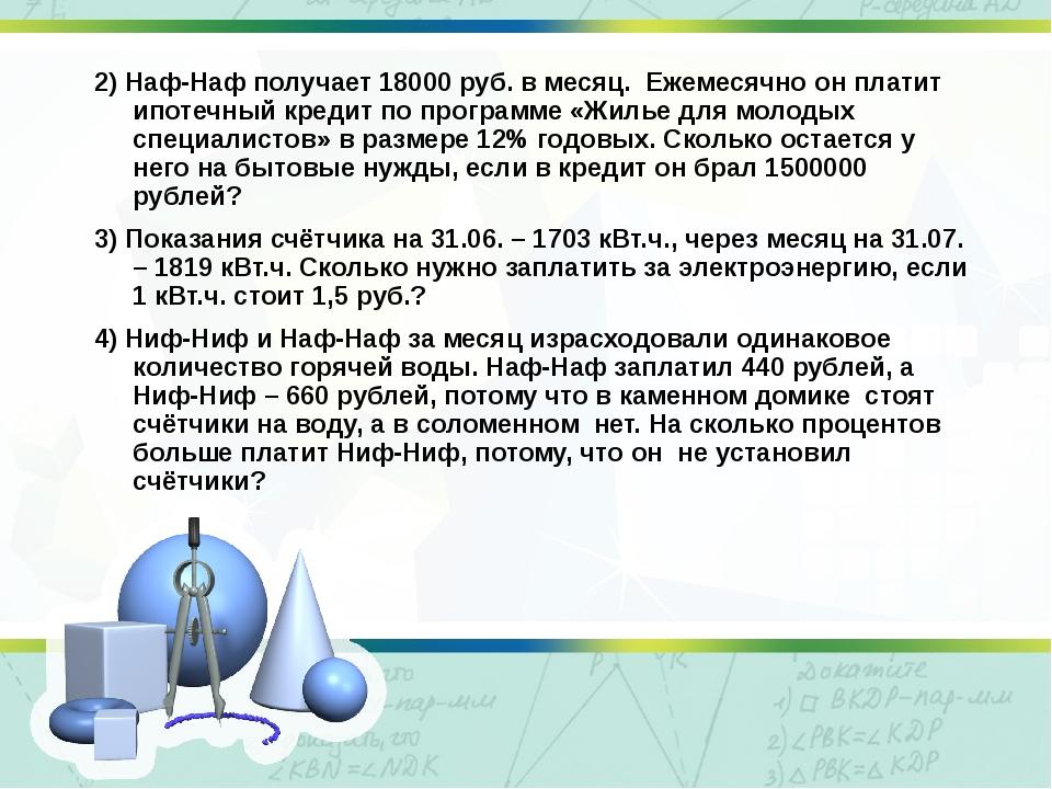 2) Наф-Наф получает 18000 руб. в месяц. Ежемесячно он платит ипотечный креди...