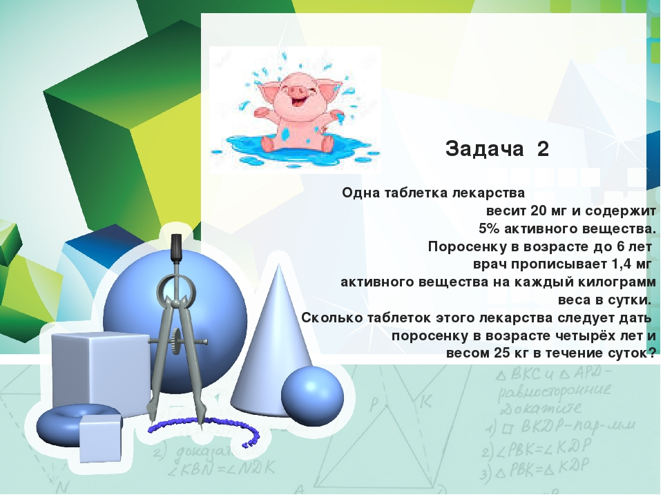 Задача 2 Одна таблетка лекарства весит 20 мг и содержит 5% активного веществ...