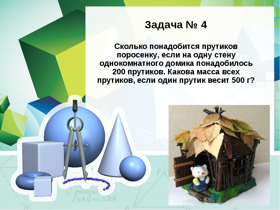 Задача № 4 Сколько понадобится прутиков поросенку, если на одну стену одноком...