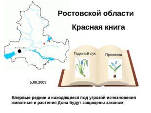 Красная книга Впервые редкие и находящиеся под угрозой исчезновения животные