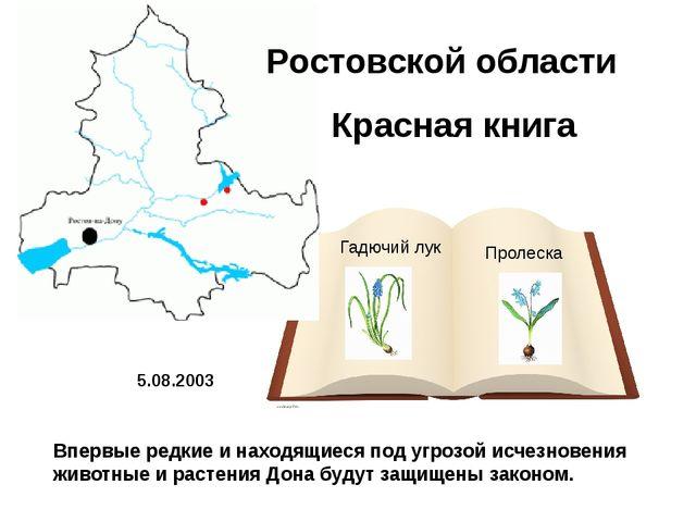 Красная книга Впервые редкие и находящиеся под угрозой исчезновения животные...