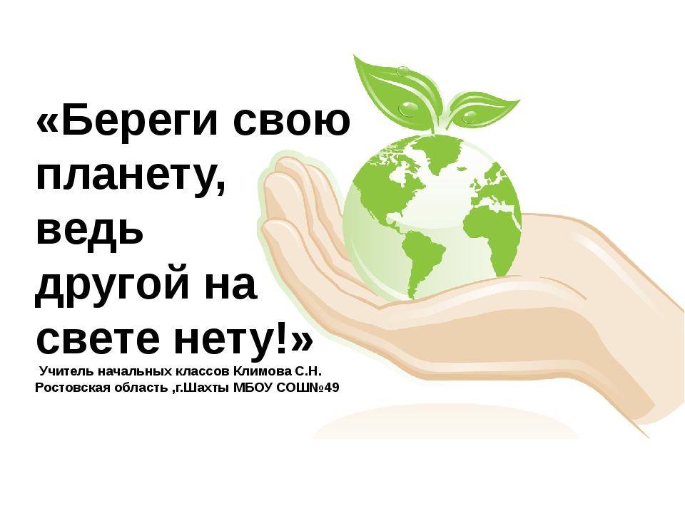 «Береги свою планету, ведь другой на свете нету!» Учитель начальных классов К...