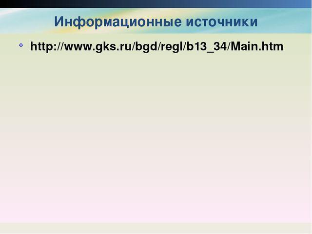Информационные источники http://www.gks.ru/bgd/regl/b13_34/Main.htm