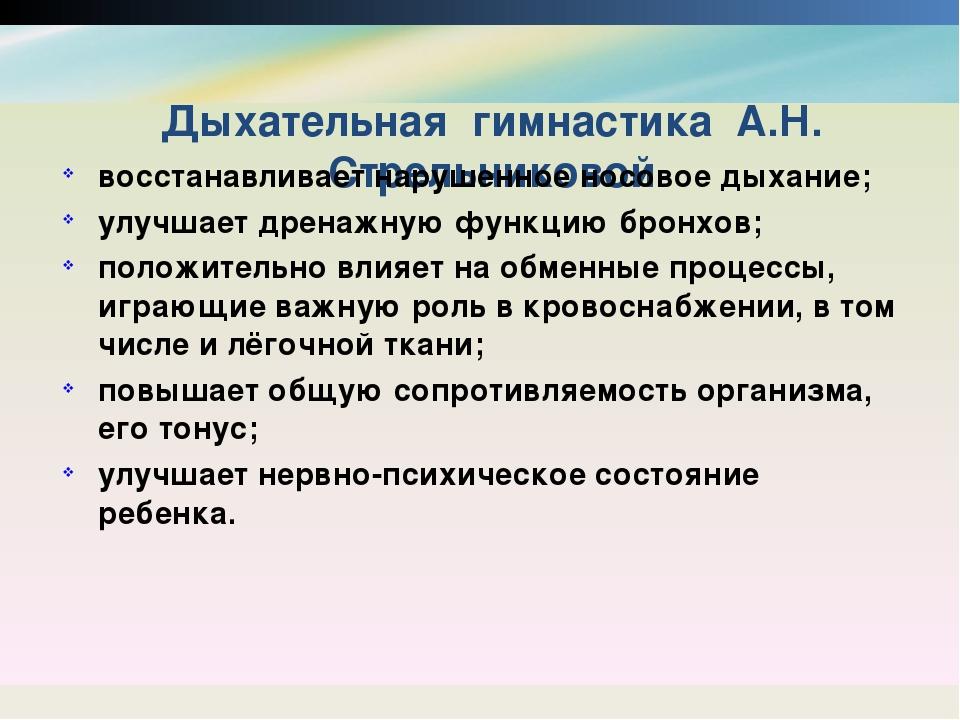 Дыхательная гимнастика А.Н. Стрельниковой восстанавливает нарушенное носовое...
