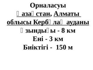 Орналасуы Қазақстан,Алматы облысы Кербұлақ ауданы Ұзындығы - 8 км Ені - 3