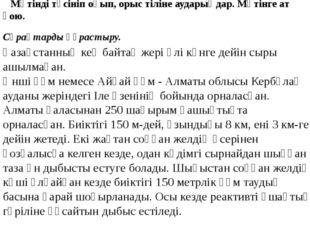 Мәтінді түсініп оқып, орыс тіліне аударыңдар. Мәтінге ат қою. Сұрақтарды