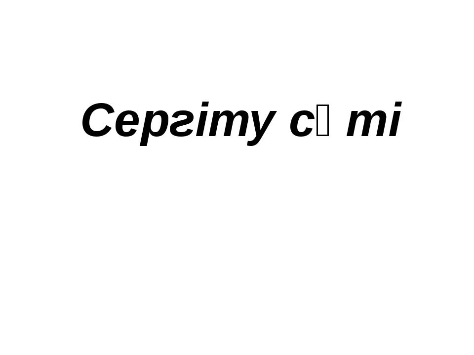 Сергіту сәті
