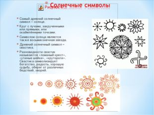 Самый древний солнечный символ – солнце. Круг с лучами, закрученными или прям