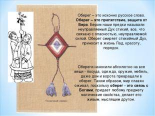 Оберег – это исконно русское слово. Оберег – это препятствие, защита от Бера.