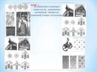 Изображение солнечных символов на , деревянных наличниках, предметах домашней