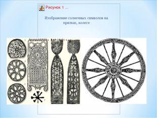 Изображение солнечных символов на прялках, колесе