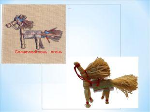 Солнечный конь - огонь